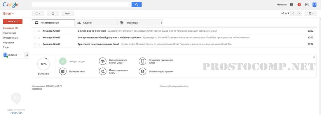 sozdat-pochtu-gmail-6