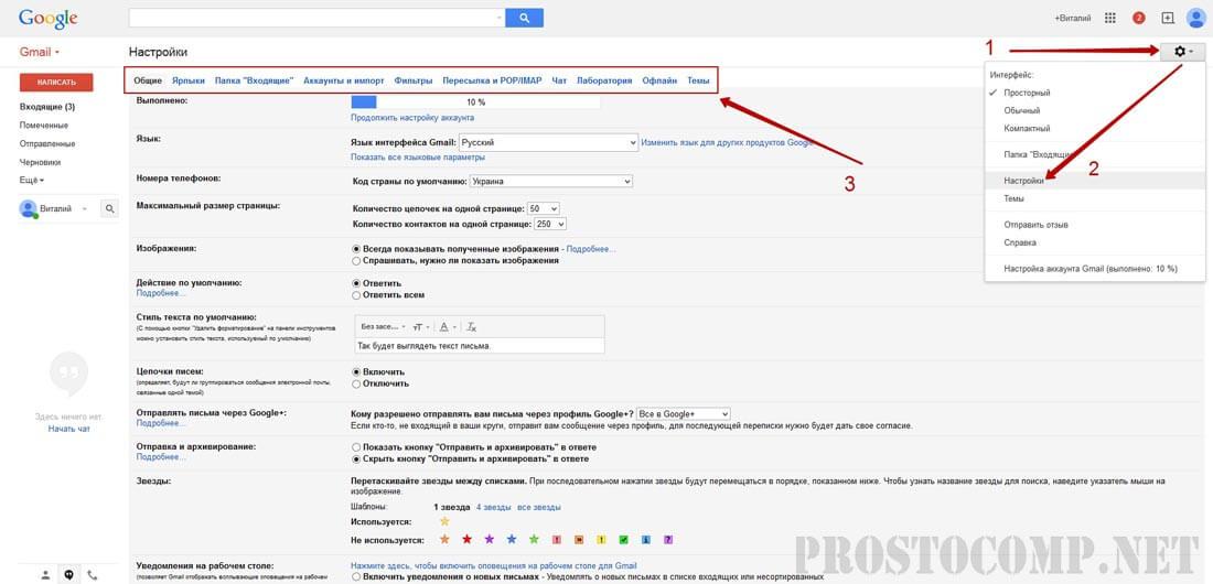 sozdat-pochtu-gmail-7