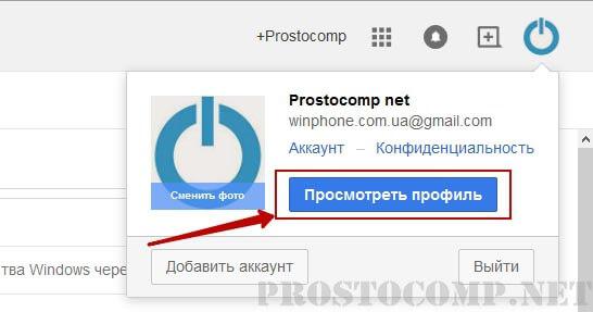 sozdat-pochtu-gmail-9