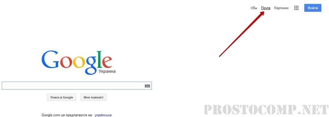 sozdat-pochtu-gmail