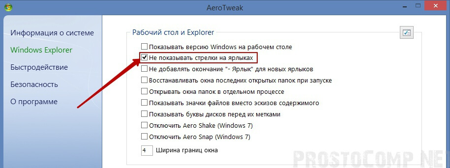 ubrat-strelki-s-yarlykov-v-windows-8-7