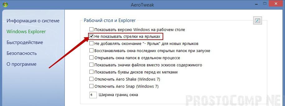 ubrat-strelki-s-yarlykov-v-windows-8-7