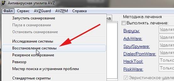Antivirusnaya-utilita-AVZ-min