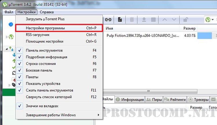 Menyu-nastroyki-uTorrent-min