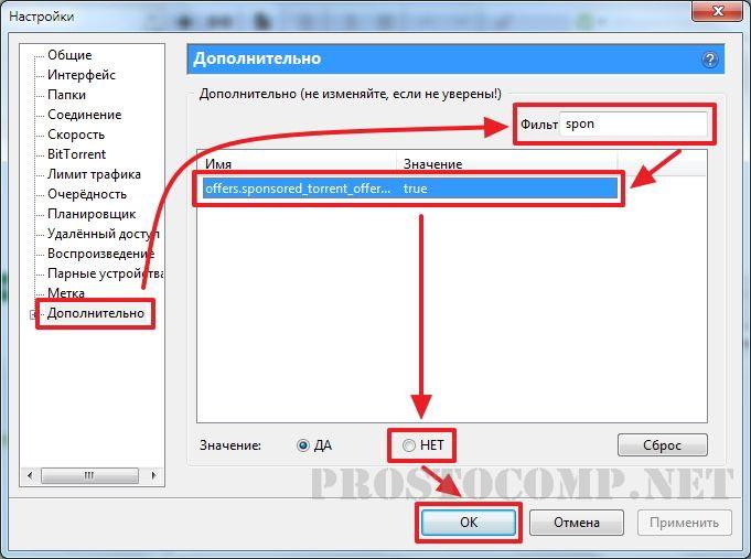 Otklyuchaem-reklamu-sponsora-v-uTorrent-min