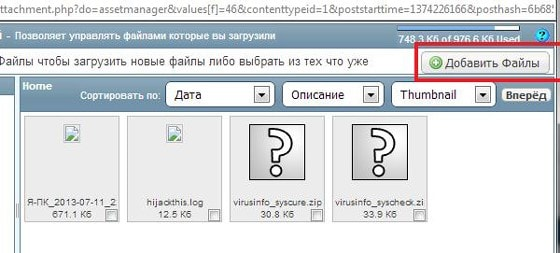 kak-udalit-virus-s-kompyutera-11