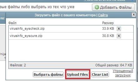 kak-udalit-virus-s-kompyutera-13