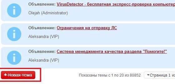 kak-udalit-virus-s-kompyutera-8