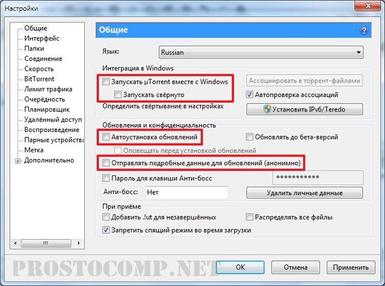 uTorrent-Nastroyki-obshhie-min