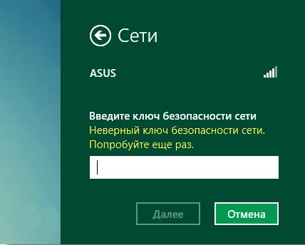 wi-fi-windows-8-10