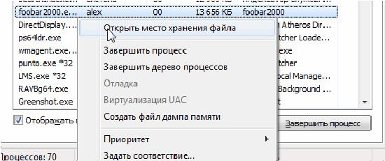 Открыть место хранение файла