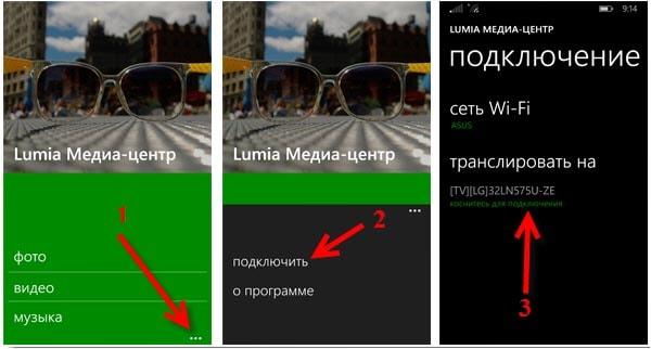 dlna-na-windows-phone-2