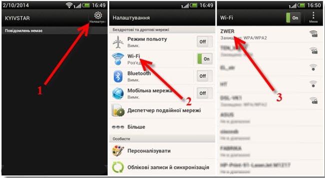 ip адрес android