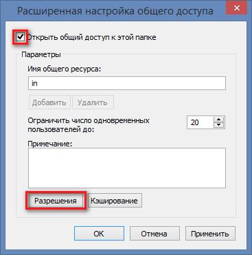 kak-otkryt-obschiy-dostup-k-faylam-po-seti-v-windows-8-11-min
