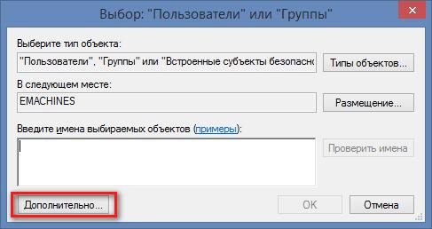 kak-otkryt-obschiy-dostup-k-faylam-po-seti-v-windows-8-13-min