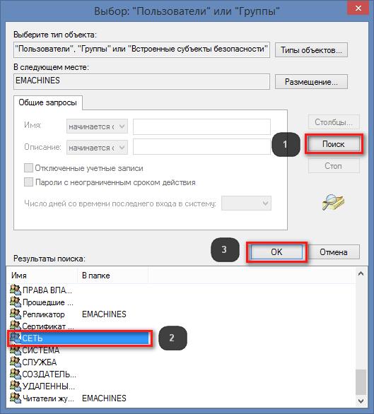 kak-otkryt-obschiy-dostup-k-faylam-po-seti-v-windows-8-14-min