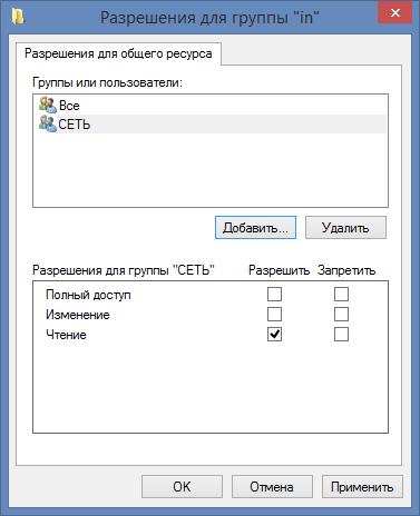 kak-otkryt-obschiy-dostup-k-faylam-po-seti-v-windows-8-16-min