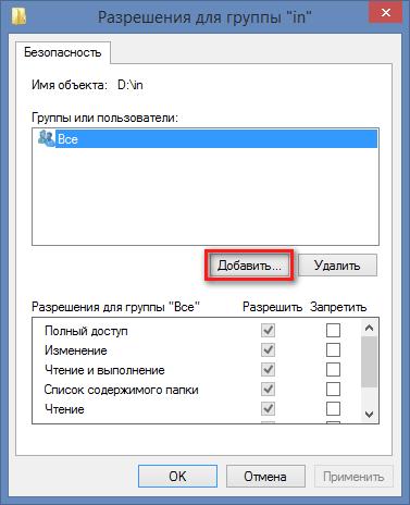 kak-otkryt-obschiy-dostup-k-faylam-po-seti-v-windows-8-18-min