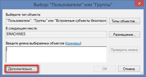 kak-otkryt-obschiy-dostup-k-faylam-po-seti-v-windows-8-19-min