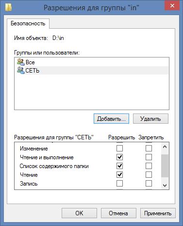 kak-otkryt-obschiy-dostup-k-faylam-po-seti-v-windows-8-21-min