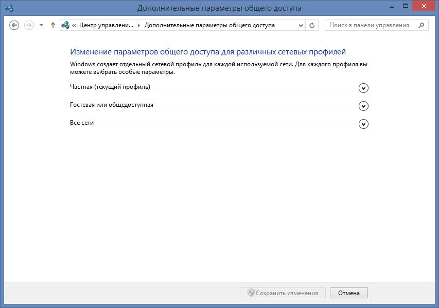 kak-otkryt-obschiy-dostup-k-faylam-po-seti-v-windows-8-5-min