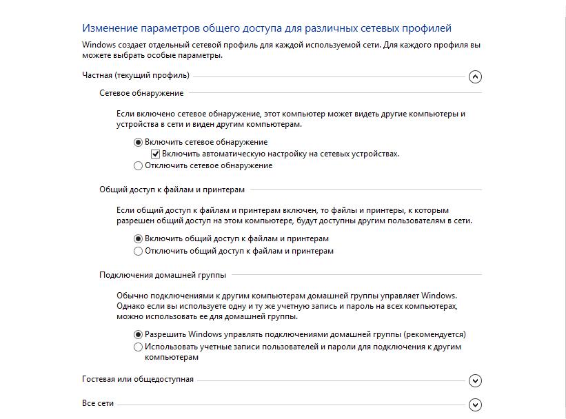 kak-otkryt-obschiy-dostup-k-faylam-po-seti-v-windows-8-6-min
