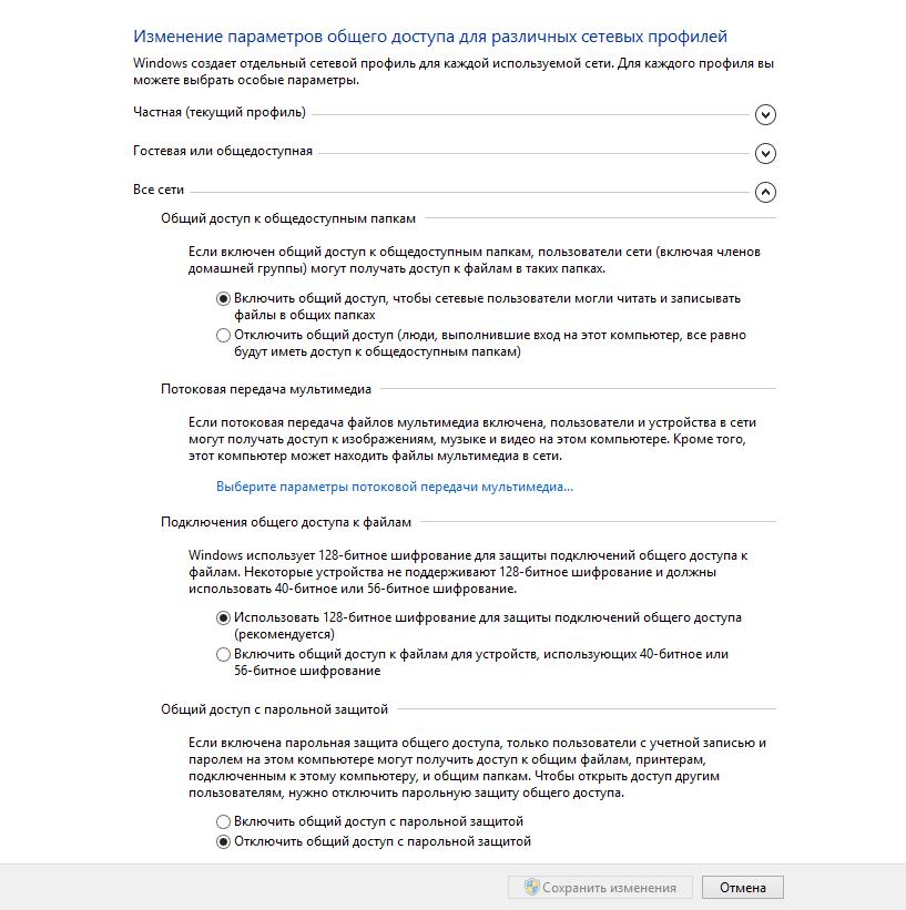 kak-otkryt-obschiy-dostup-k-faylam-po-seti-v-windows-8-8-min