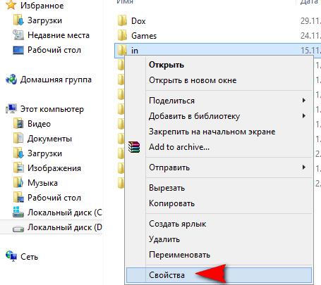 kak-otkryt-obschiy-dostup-k-faylam-po-seti-v-windows-8-9-min