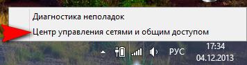kak-otkryt-obschiy-dostup-k-faylam-po-seti-v-windows-8-min
