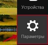 kak-vklyuchit-bluetooth-na-noutbuke-windows-8.1