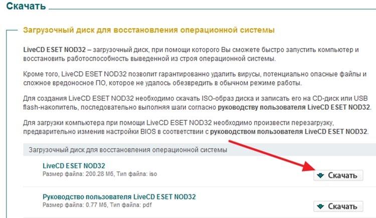 livecd-eset-nod32-1