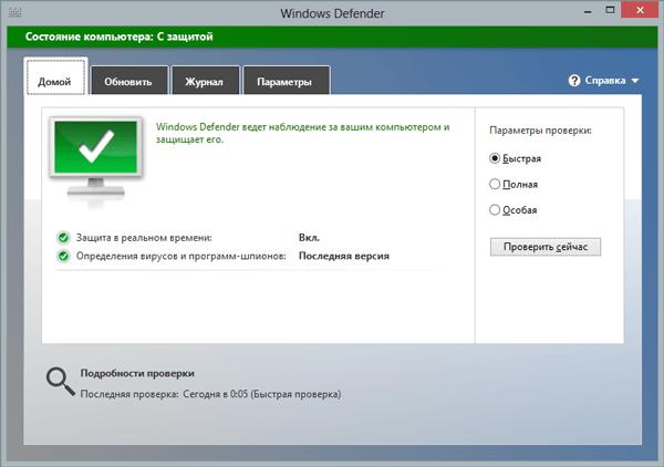 защитник Windows 8