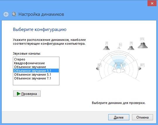 nastrojka-zvuka-v-windows-8-2