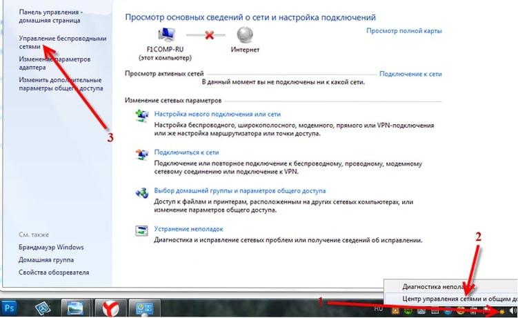 parametry-seti-soxranennye-na-etom-kompyutere-ne-sootvetstvuyut-trebovaniyam-etoj-seti-2