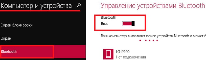 poisk-ustroystv-bluetooth-v-windows-8.1