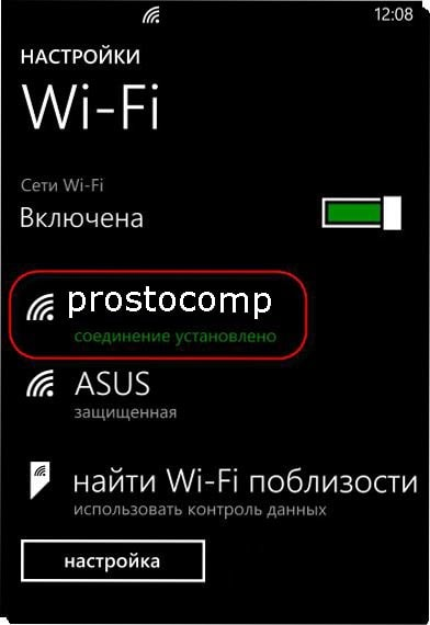 razdachu-wi-fi-s-noutbuka-na-windows-8-5