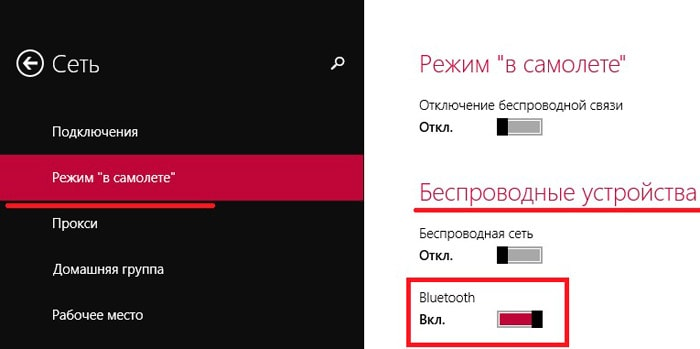 vkluchenie-bluetooth-v-windows-8.1