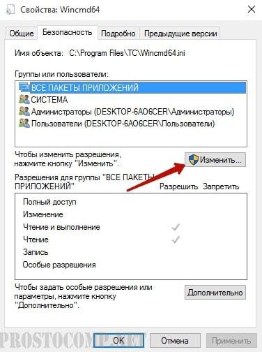 Безопасность файла wincmd.ini