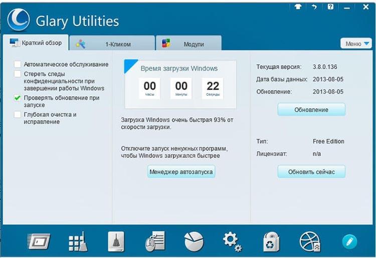 Удаление мусора и оптимизация системы программой Glary Utilities