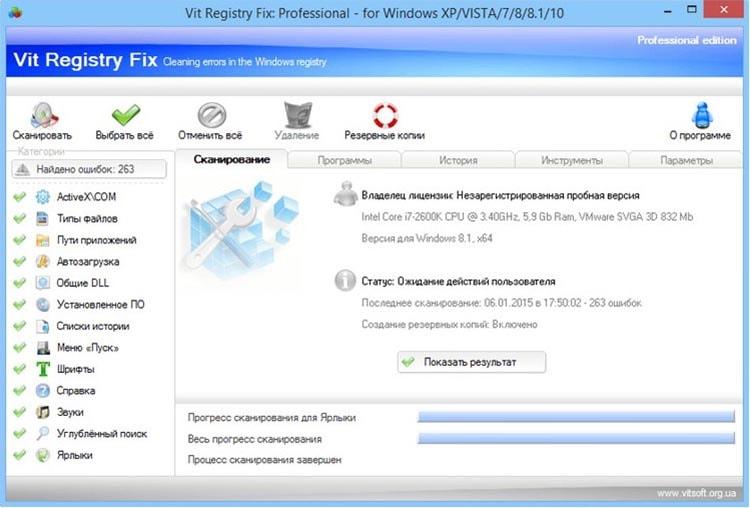 Vit Registry Fix — программа очистки реестра