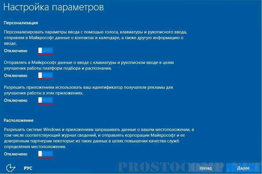 kak-otklyuchit-otslezhivanie-windows-10-1