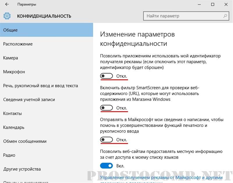 kak-otklyuchit-otslezhivanie-windows-10-3