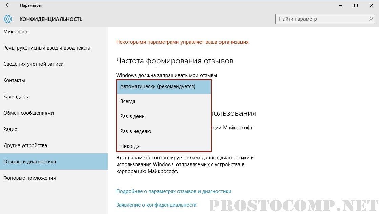 избавиться от слежки Windows 10