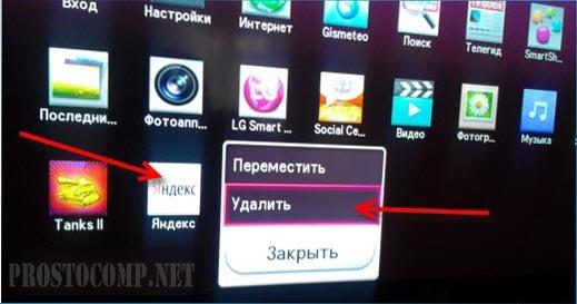 kak-sozdat-uchetnuyu-zapis-v-smart-tv-13