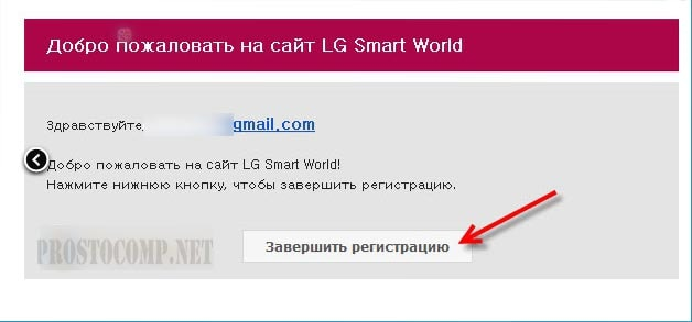 kak-sozdat-uchetnuyu-zapis-v-smart-tv-5