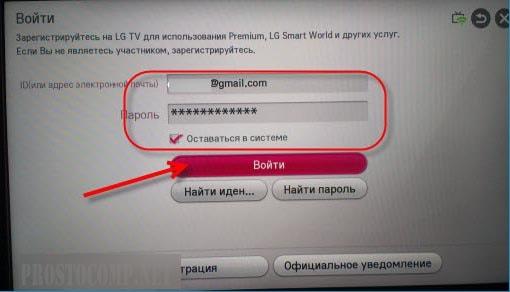 kak-sozdat-uchetnuyu-zapis-v-smart-tv-6