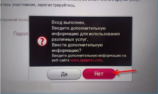 kak-sozdat-uchetnuyu-zapis-v-smart-tv-7