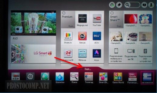 smart-tv-ustanovka-igr-i-programm