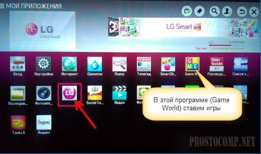 kak-sozdat-uchetnuyu-zapis-v-smart-tv-9
