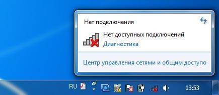 wifi нет доступных подключений